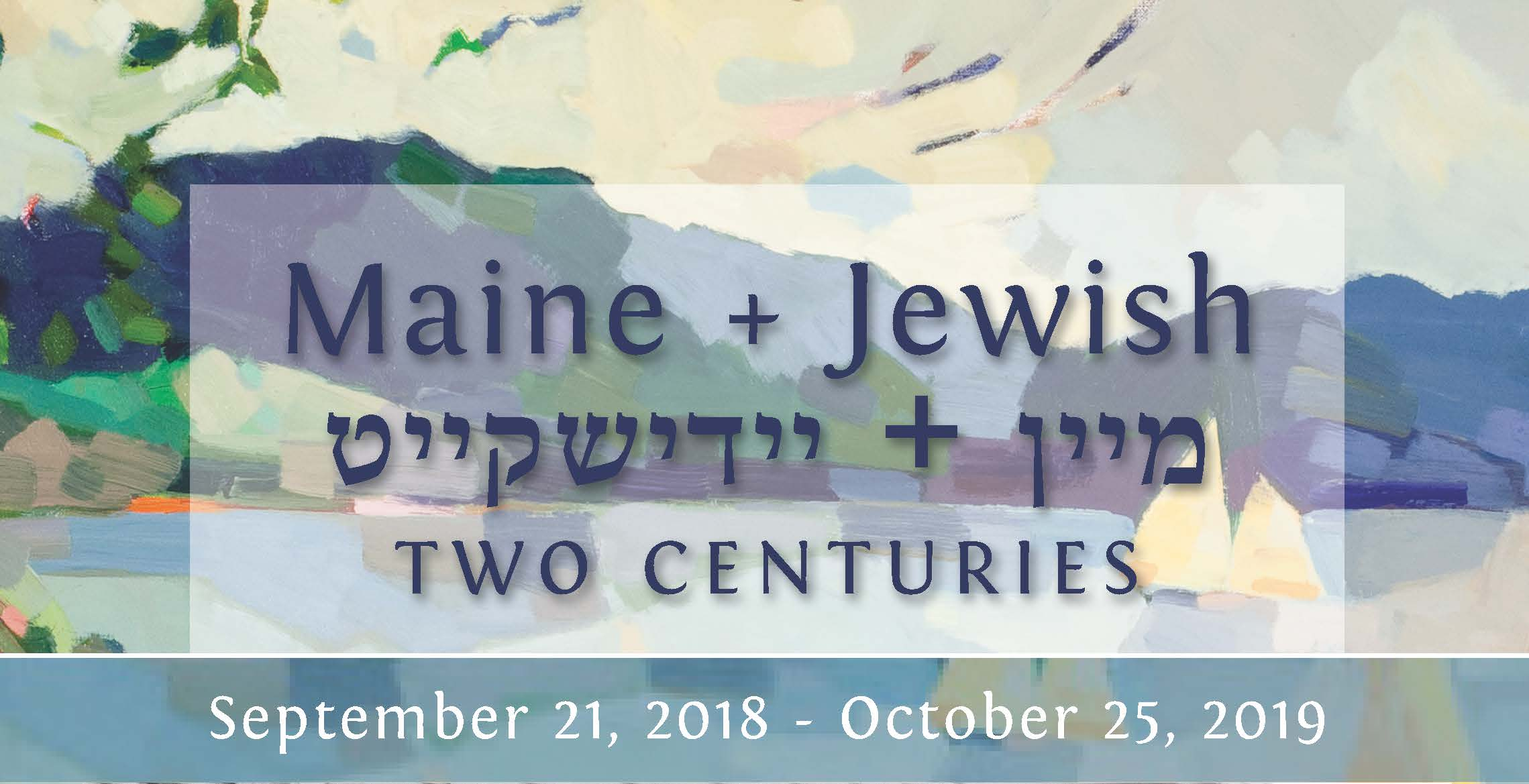 Maine + Jewish: Two Centuries - Maine State Museum